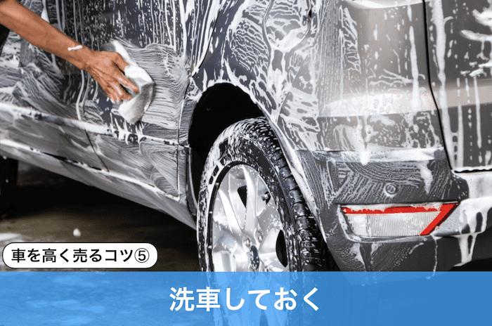洗車する男