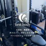 六本木のパーソナルトレーニングジムfirst bodyfirst body