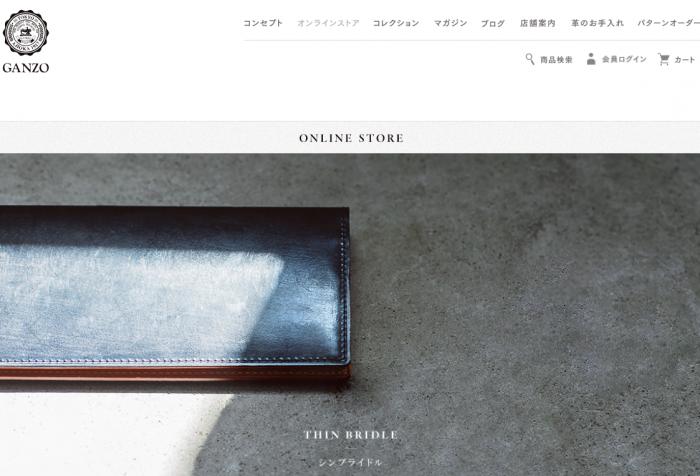 ガンゾの公式サイト