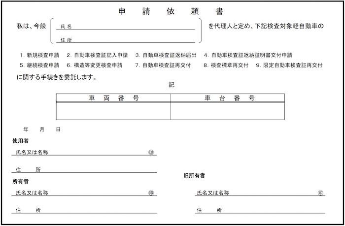 自動車検査証記入申請書のサンプル