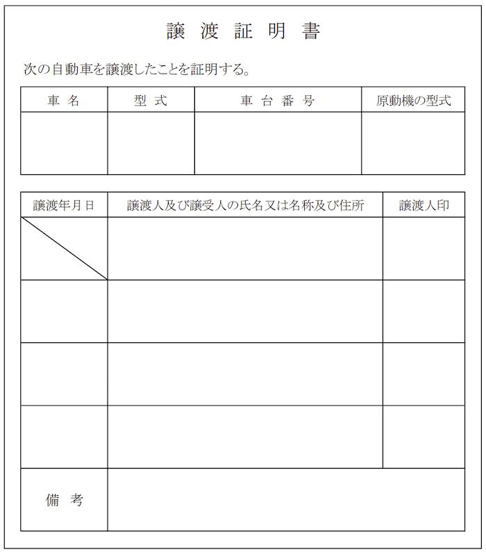 譲渡証明書のサンプル