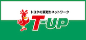 T-UP(ティーアップ)