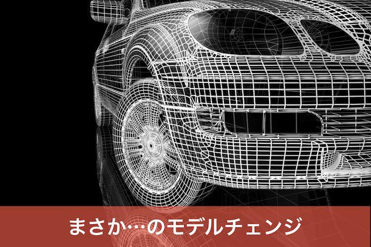 フルモデルチェンジが行われた車の3D図