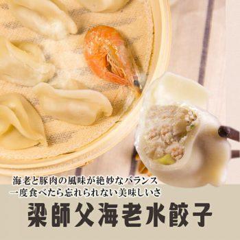 特色三鮮水餃子