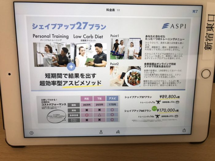 ASPI新宿のiPad資料
