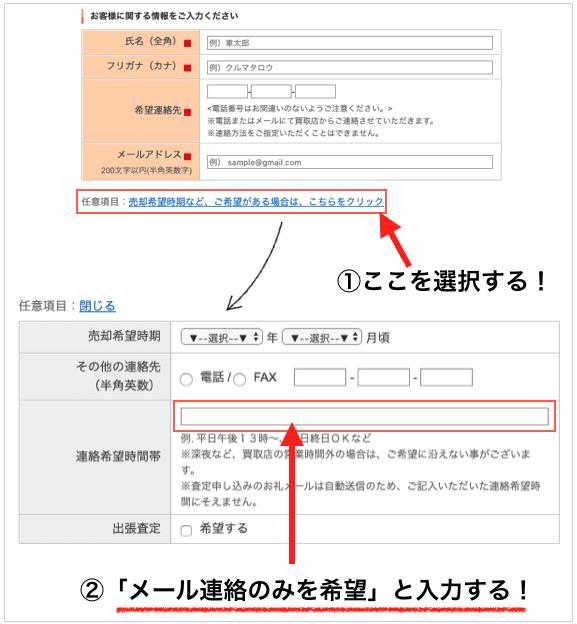 カーセンサーの申込み画面