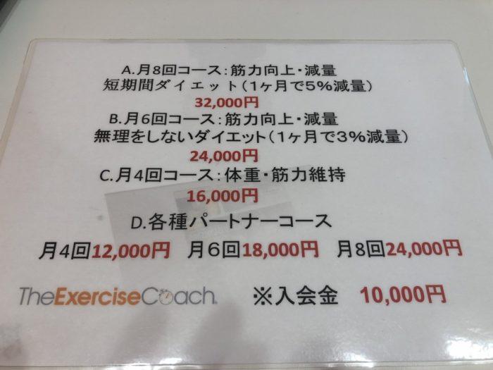 エクササイズコーチの料金