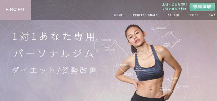 渋谷のパーソナルトレーニングジムfincfit