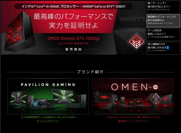 HP ゲーミングPC公式サイトの画像