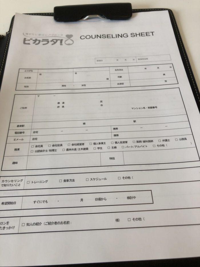銀座のパーソナルトレーニングジム ポリシーのカウンセリングシート1