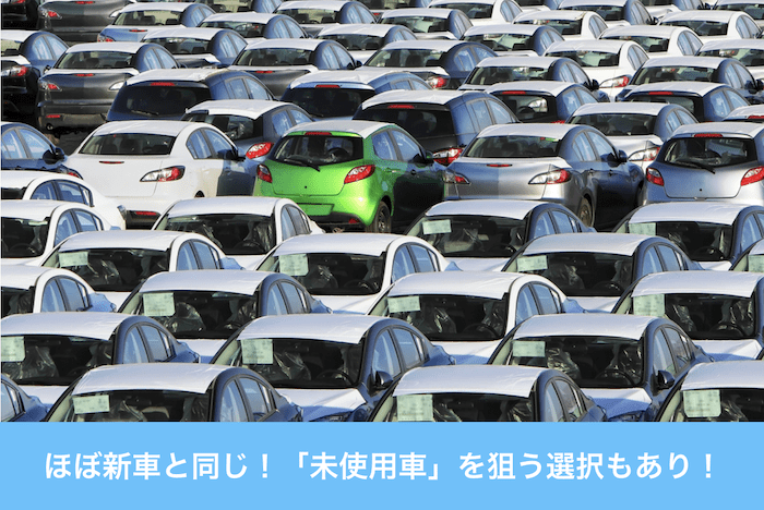 数十台の未使用車