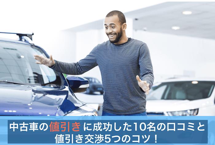 中古車の値引きに喜ぶ男性