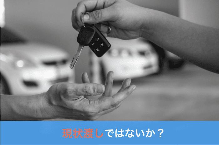 車のキーを手渡すところ