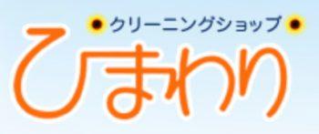 宅配クリーニング 埼玉