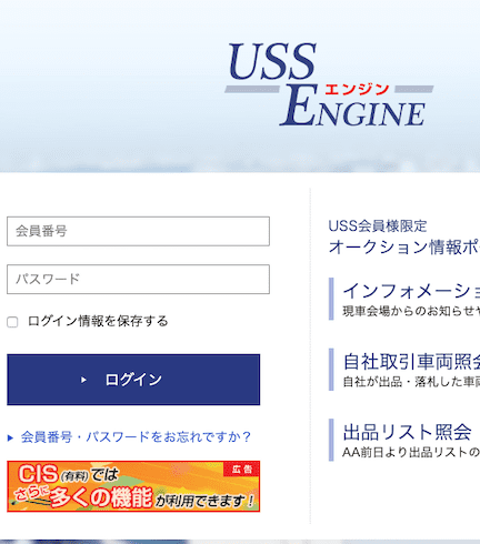 uss会員サイト