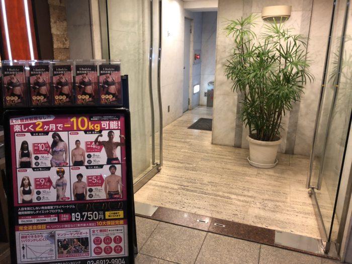 Bodyke六本木店の入り口