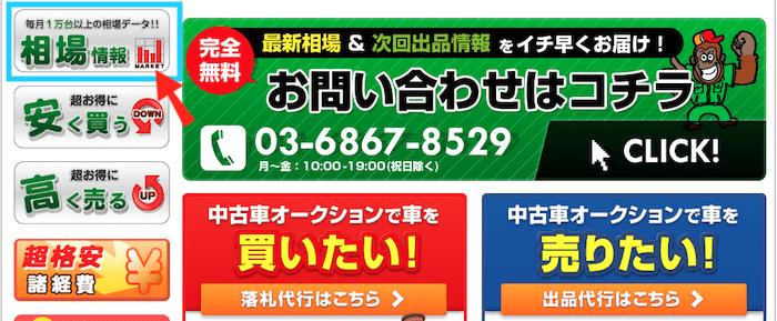 カーオークション.jpの相場情報の使い方①