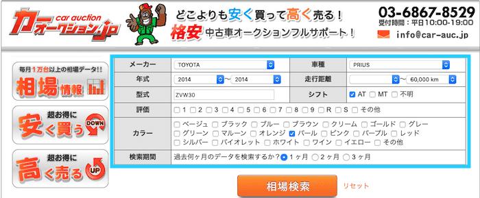 カーオークション.jpの相場情報の使い方②
