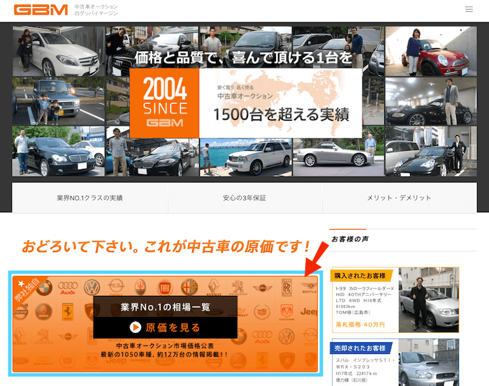 GBMのTOPページ
