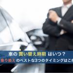 車の買い替え・乗り換えタイミング