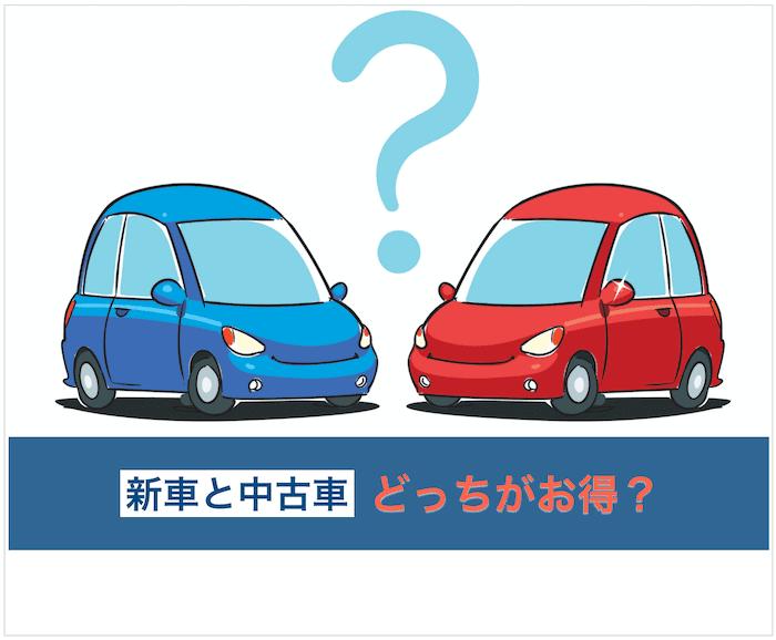 新車と中古車