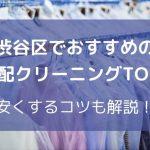 渋谷区でおすすめの宅配クリーニングTOP5とは?安くするコツも解説!