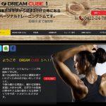 吉祥寺のパーソナルトレーニングジムDREAM CUBE1