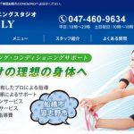 千葉のパーソナルトレーニングジムONE&ONLY