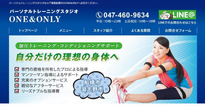 船橋のパーソナルトレーニングジムONE&ONLY