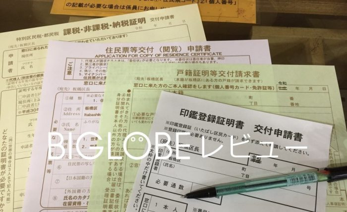 不動産売却で自力で取れる書類は印鑑登録証明書、住民票、戸籍の付票、固定資産評価証明書など