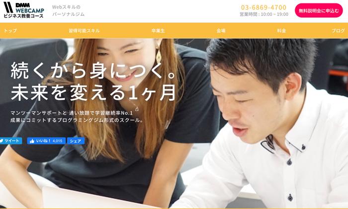 DMM WEBCAMP(ビジネス教養コース)