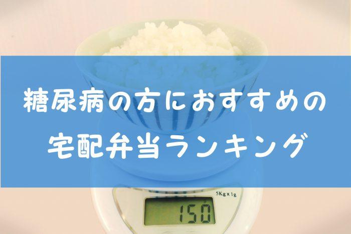 宅配食事 糖尿病 人気