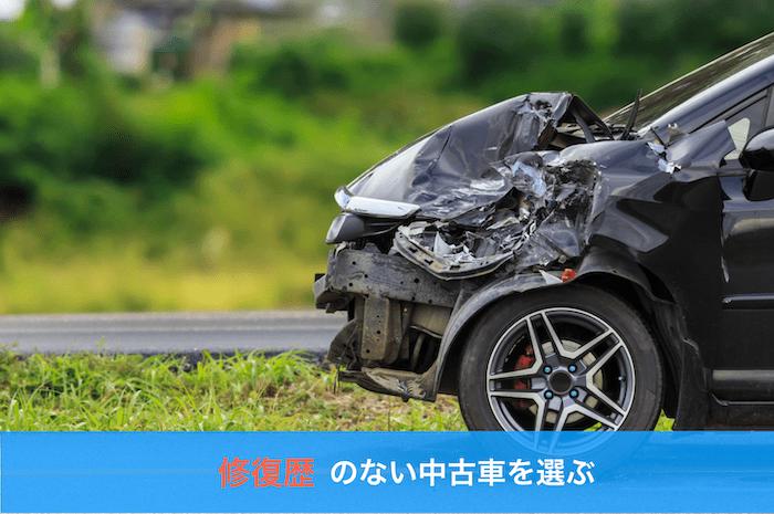 事故でフロントがつぶれたコンパクトカー