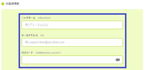DMM FXのデモ取引
