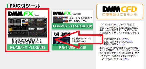 DMM FXのクイック入金