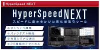 HyperSpeed NEXT