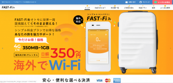海外レンタルWiFiランキング/FAST-Fi