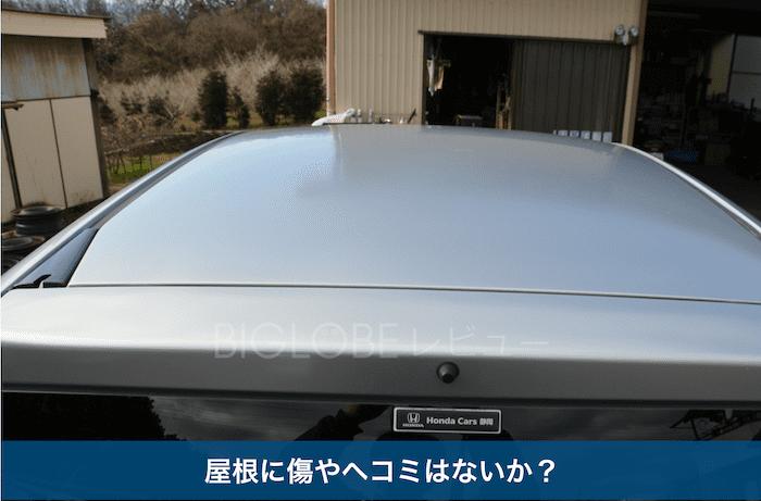 中古車の屋根