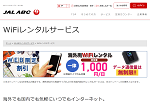 JAL ABC WiFiの料金表