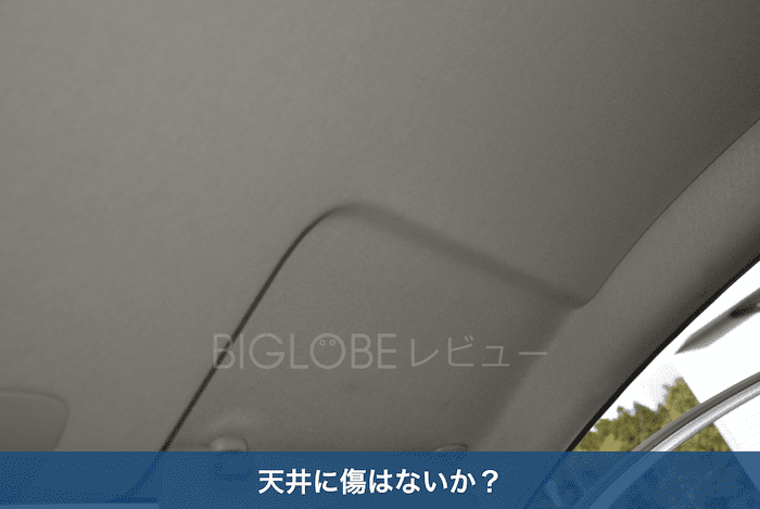 中古車の車内の天井