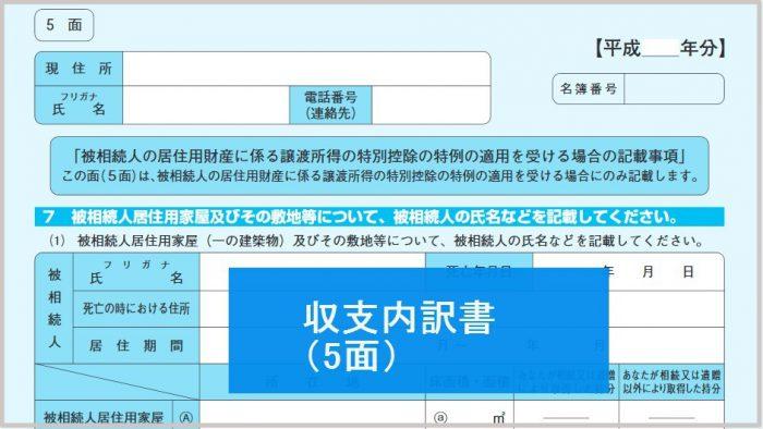 収支内訳書(5面)不動産売却の確定申告書類