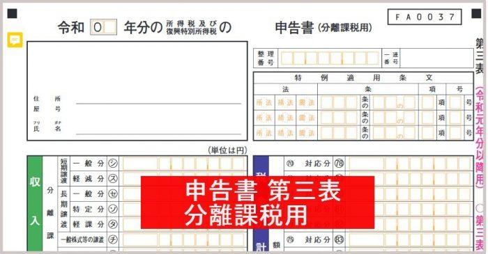 申告書第三表(分離課税用)不動産売却の確定申告書類