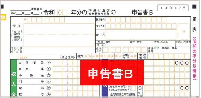 申告書B様式(不動産売却の確定申告書類)