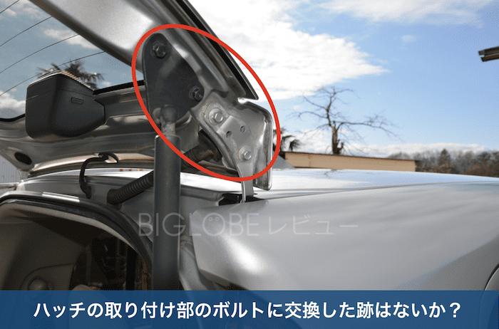 ハッチの取り付け部のボルト