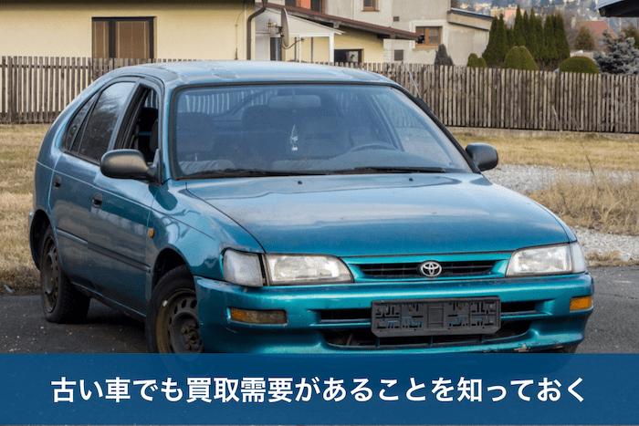 古い車の買取需要