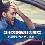車買取トラブル事例