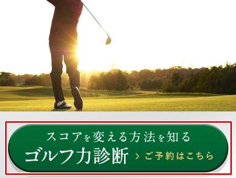 ライザップゴルフ大阪予約