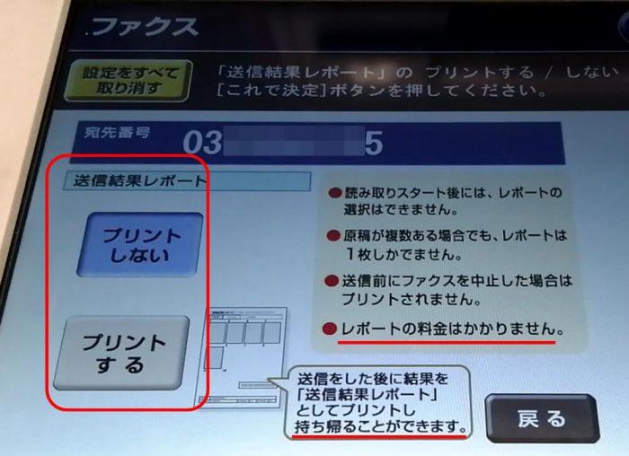 セブンイレブン店頭のマルチコピー機のFAX送信の操作画面、送信結果の印刷の有無選択部分の拡大図