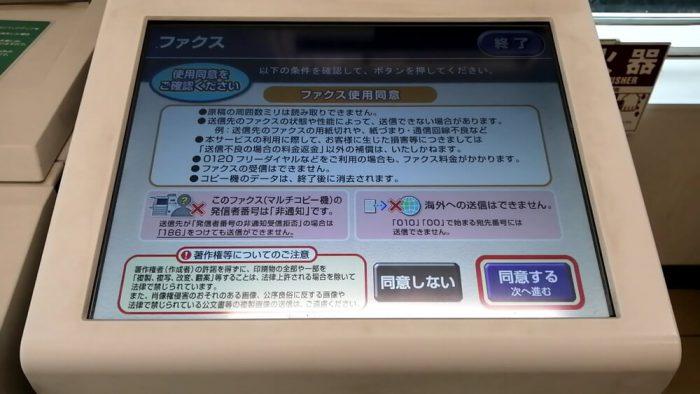 セブンイレブン店頭のマルチコピー機のFAX利用に関する利用上の確認画面