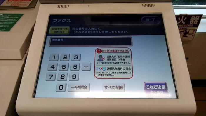 セブンイレブン店頭のマルチコピー機のFAX操作画面で、FAX送信先の電話番号を入力する画面